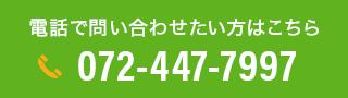 電話でお問い合わせたい方はこちら 072-447-7997